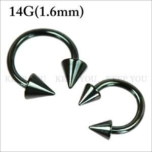 【メール便 送料無料】ボディピアス サーキュラーバーベル ブラック コーン 14GA(1.6mm)【ボディーピアス 黒色】14ゲージ(1.6ミリ) ┃