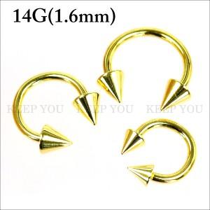 【メール便 送料無料】 サーキュラーバーベル ゴールド コーン 14GA(1.6mm) 【ボディピアス/ボディーピアス/金色】 ┃