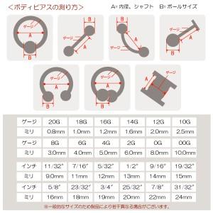 【メール便 送料無料】ボディピアス ラブレット スタッド ジュエルボール 14GA(1.6mm) 20色 サージカルステンレス【カラー】14ゲージ ┃