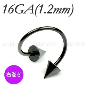 メール便 送料無料/ボディピアス スパイラル コーン ブラック 16GA(1.2mm)スパイク サージカルステンレス316L【ボディーピアス】 ┃