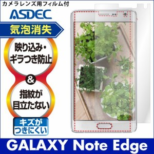 GALAXY Note Edge docomo SC-01G au SCL24 ノングレア 画面保護 フィルム 3 NGB-GLXNE アスデック ASDEC