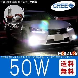保証付 メビウス 40系 ZVW41 対応★CREE製 XB-D-R5チップ搭載 50W LEDフォグランプ H11【メガLED】