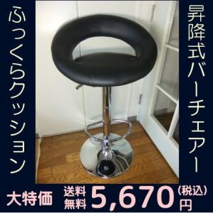 【送料無料】ふっくら厚いクッションのバーチェアー カウンターチェア 黒