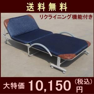 【送料無料】リクライニング機能付 折りたたみベッド