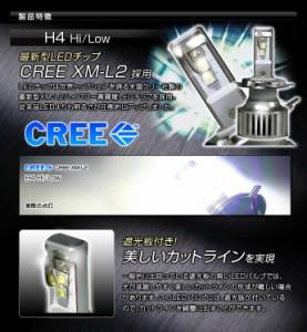 高出力LEDヘッドライト H4 Hi/Low切替 H8/H11/H7/H3/H1/HB4 6000K 3800Lm CREE オスラム バルブ キット『メタルホーミングX』 1年保証付