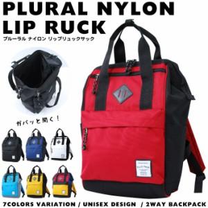 プルーラルナイロン リップリュックサック リュック 口金リュック ワイヤーリュック 人気 エリーパック (RPN-30100)