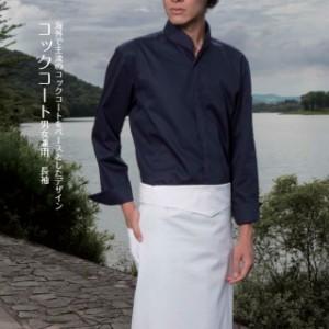 6-1031-7 デザインコックコート【男女兼用】 ネイビー色もあります♪