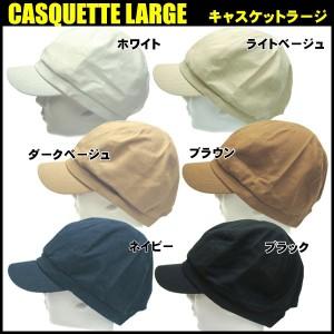帽子 メンズ 大きいサイズ BIGサイズ 〜63センチまでOK!大きめ キャスケット シンプル 男女兼用 ラージ