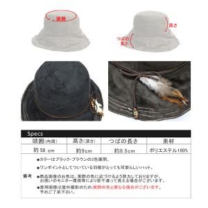 帽子 レディース ハット メール便 送料無料 ワイヤー入 ハット スエード風羽根付