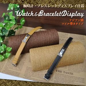 【SALE】アジアン調コイル巻きタイプ:腕時計・ブレスレット ディズプレイ什器■店頭ディスプレイ・陳列・インテリア 在庫処分セール