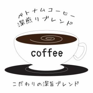 送料無料))ベトナムコーヒー深煎りブレンド1kg(200gx5)