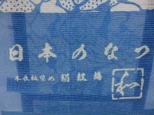 【送料無料】 お値打ち 絹紅梅浴衣★反物浴衣★白地にバラ柄no2B