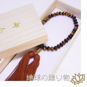 石屋が厳選し京念珠職人が組み上げた本気のタイガーアイ(虎目石)お数珠・御念珠そろばん珠型10mm