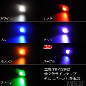保証付 LED 純正交換用 SMD1連 コンソールランプ1個 レクサスUSF4#(前期)LS460/460L 発光色は7色から選択可 エムトラ