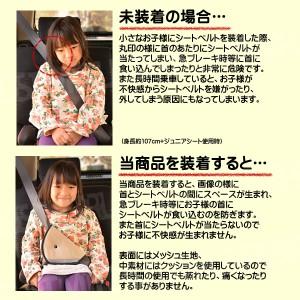 子供用 シートベルト パッド カラーは全3色から選択可 大切なお子様の為に【調整  ガイド ジュニアシート 安全 快適】【エムトラ】