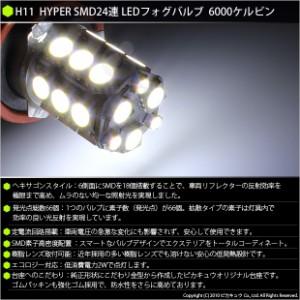10-C-7 【送¥0】即納★エルグランド ハイウェイスターE51中後期 H11 HYPER SMD24連LEDフォグ 6000Kホワイト 2球