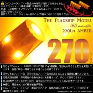 5-D-7 【送¥0】即納★N-WGNカスタム [JH1/JH2]対応 LEDウインカー T20S LED MONSTER 270LM アンバー 2個