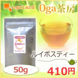 ■即納■ルイボスティー(50g)3150円以上送料無料 サプリメント 激安 健康茶 お茶 ダイエット茶