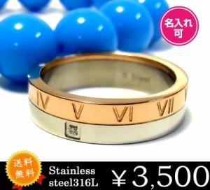 即納 ■送料無料■juraice■ローマピンクゴールドステンレスリングrm802