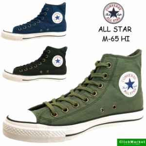 [送料無料]コンバース CONVERSE ALL STAR M-65 HI オールスター ハイカット スニーカー メンズ/レディース