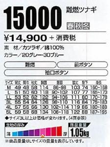 [株式会社クレヒフク]LIBERTY ROAD【難燃性ツナギ】春秋冬