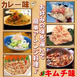 【味が選べる!】 本ズワイむき身200g   (キムチ味・カレー味)  /おつまみ/ご飯の友/ズワイガニ