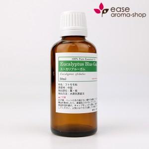 ユーカリブルーガム 50ml 【アロマオイル/精油/エッセンシャルオイル】
