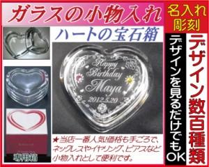 ガラスの小物入れ(ハート型)◆名入れ、誕生日プレゼント、宝石箱、ジュエリーボックス、結婚祝い、出産祝い、クリスマスプレゼント