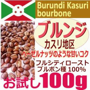 送料無料 お得セット【竹】選べるレギュラーコーヒー豆3銘柄/9種類からお好みの銘柄をチョイス!