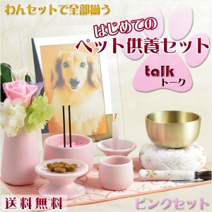 【はじめてのペット供養セット:トークtalk ピンク】11点セット ペット仏具 ペット供養 お鈴 おリン 送料無料