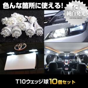 2000円 送料込み!LED 4連 T10バルブ10個セット【ポジションランプ/ポジションライト】【fcl./エフシーエル】