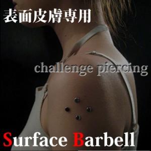 ボディピアス 皮膚に埋め込む サーフェイスバーベル/16G 14G ボディーピアス