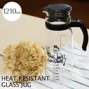 Primal designs 耐熱ガラスジャグ glass jug 1210ml Lサイズ 耐熱ガラスピッチャー おしゃれ 耐熱 ガラス ピッチャー カップ 容器 ポット
