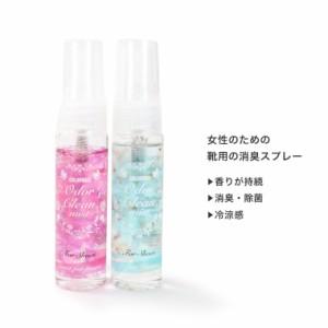 【消臭・抗菌☆オドクリーンミスト】香りと清涼感◎足のニオイケアスプレー