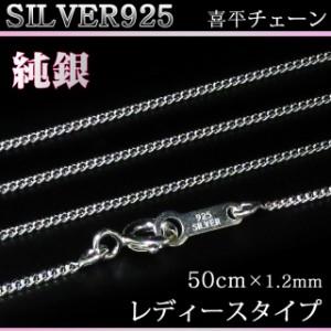 喜平 チェーン 送料無料 本物 SILVER925 純銀 ネックレスチェーン 50cm 喜平チェーン レディースサイズ sale シルバー