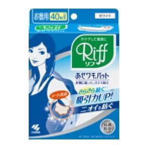 小林製薬 あせワキパット Riff(リフ) レギュラー お得用20組40枚