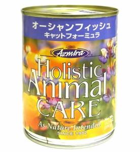 【アズミラ】オーシャンフィッシュ キャット缶詰L 374g 猫缶