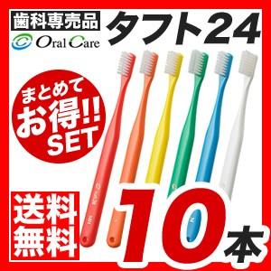 【メール便 送料無料】オーラルケア タフト24 歯ブラシ 10本セット 歯科専用 [M便 10/25]