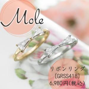 ピンキーリング ステンレス 3号〜 小さいサイズ 送料無料 人気ブランド Mole リボンリング[GRSS418]/6,980円リボンリング[GRSS418]/6,980
