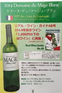 ドメーヌ・ド・マージュ750ml 世界一お買い得な白ワイン  マージュで乾杯