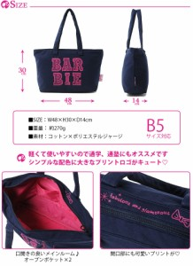 【2015年新作】 Barbie [バービー] トートバッグ/手提げバッグ キミー 51583【ジャージ素材】【送料無料】