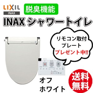 【リモコン取付プレート プレゼント メール便発送】 INAX LIXIL イナックス シャワートイレ CW-RW20 BN8 オフホワイト