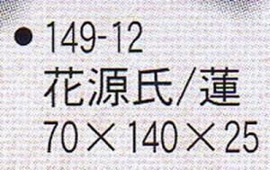 ●花源氏 品番149−12 花源氏 2本(菊・蓮・桔梗)《直径1.7x8.5長さ》(標準燃焼時間90分 )税抜¥660円