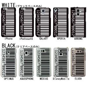 【メール便送料無料】受注生産品-特殊印刷ハードケース バーコード(CCC-025)