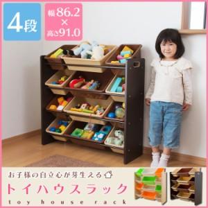 おもちゃ箱 収納 トイハウスラック 4段タイプ 全2色[プラザセレクト] 送料無料