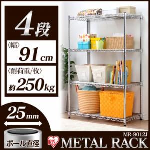 メタルラック スチールラック 棚 シェルフ 4段(幅91×奥行46×高さ120cm MR-9012J ポール径25mm) 送料無料