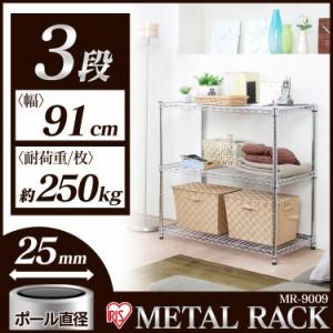 メタルラック スチールラック 棚 シェルフ 3段(幅91×奥行46×高さ90cm MR-9009 ポール径25mm) 送料無料