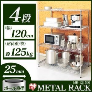 メタルラック スチールラック 棚 シェルフ 4段(幅120×奥行61×高さ151cm MR-1215DJ ポール径25mm) 送料無料