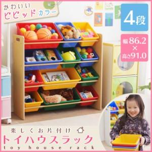 【アウトレットセール】トイハウスラック ビビット 4段タイプ おもちゃ箱 収納 キッズ収納 子供 キッズ ラック 送料無料
