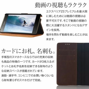 Xperia Z5 Premium SO-03H ケース アンティーク ビンテージ レザー手帳型ケース スマホケース カバー エクスペリア z5 プレミアム so-03h